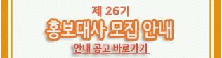 제26기 홍보대사 모집 안내(03.12