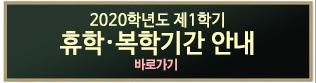 2020학년도 제1학기 휴학·복학기간 안내(8.31
