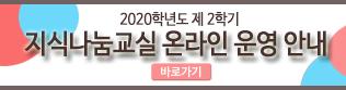 2020학년도 제2학기 지식나눔교실 안내(12.15