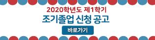 2020학년도 제1학기 조기졸업 신청 공고(1.30