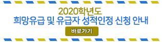 2020학년도 희망유급 및 유급자 성적인정 신청 안내(3.4