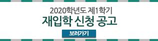 2020학년도 제1학기 재입학 신청 공고(3.27