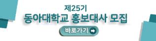 동아대학교 홍보대사 모집(4.14