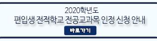 2020학년도 편입생 전적학교 전공교과목 인정 신청 안내(3.27