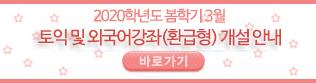 [언어교육원]2020학년도 봄학기 3월 토익 및 외국어강좌(환급형) 개설 안내(3.17