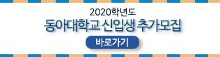 2020학년도 동아대학교 신입생 추가모집(2.25