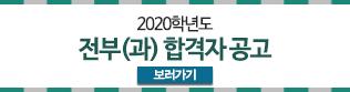 2020학년도 전부(과) 합격자 공고(3.31