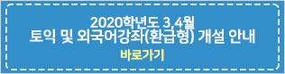 [언어교육원]2020학년도 봄학기 3월 토익 및 외국어강좌(환급형) 개설 안내(3.31