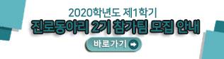 진로동아리2기 참가팀 모집 안내 (4.10