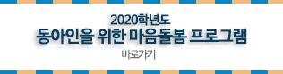 개인상담 및 심리검사 신청 안내 (6.30