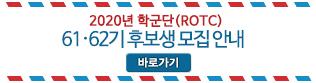 20년 ROTC 61·62기 모집(6.5