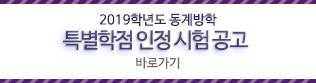 2019학년도 동계방학 특별학점 인정 시험 공고(5.29