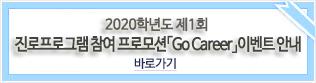 [진로개발센터] 2020학년도 1학기 진로프로그램 참여 프로모션「Go Career」이벤트 안내(6.5
