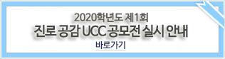 [진로개발센터] 2020학년도 제1회 진로 공감 UCC 공모전 실시 안내(7.10