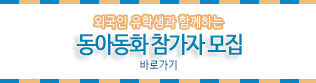 ( 외국인 유학생과 함께하는 동아동화 참가자 모집5.27