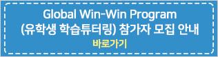 [국제교류과]2020-여름학기 Global Win-Win Program(유학생 학습튜터링) 참가자 모집(5.29