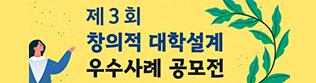 제3회 창의적 대학설계 우수사례(7.7