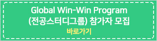 [국제교류과]2020-여름학기 Global Win-Win Program(전공스터디그룹) 참가자 모집(5.29