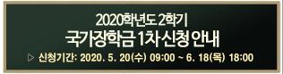 2020학년도 2학기 국가장학금 1차신청 안내(6.18
