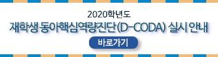 [교육성과관리센터]2020학년도 재학생 동아핵심역량진단(D-CODA) 실시 안내(8.6