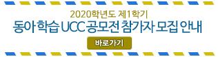 동아 학습 UCC 공모전 참가자 모집 안내(6.14