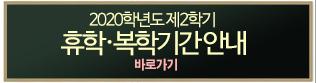 2020학년도 제2학기 휴학·복학 기간 안내 (12.24)