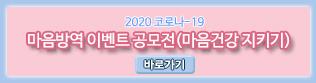 [학생상담센터] 2020 코로나-19 마음방역 이벤트 공모전(마음건강 지키기)(8.31