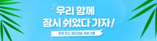 20200630_동행-집단상담-프로그램-안내(8.3