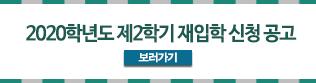 2020학년도 제2학기 재입학 신청 공고(8.28