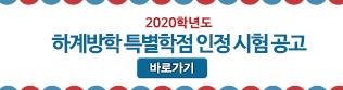 2020학년도 하계방학 특별학점 인정 시험 공고(8.14