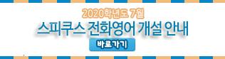 [언어교육원]2020학년도 7월 스피쿠스 전화영어 개설 안내(7.25