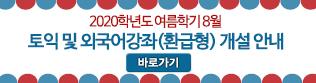 2020학년도 여름학기 8월 토익 및 외국어강좌(환급형) 개설 안내 (7.22