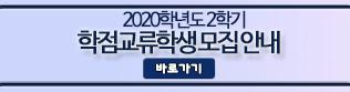 2020학년도 2학기 학점교류학생 모집 안내 (7.22