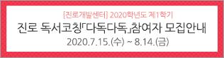 진로 독서코칭「다독다독」참여자 모집안내(8.14
