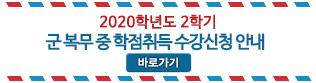 2020학년도 2학기 군 복무 중 학점취득 수강신청 안내(09.18