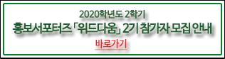 2020학년도 2학기 홍보서포터즈 「위드다움」 2기 참가자 모집 안내(8.20