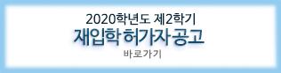 2020학년도 제2학기 재입학 허가자 공고(9.25