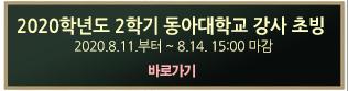 2020학년도 2학기 동아대학교 강사 초빙 (8.14