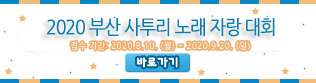 2020 부산 사투리 노래 자랑 대회(9.20