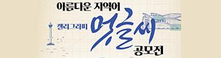 2020 아름다운 지역어 멋글씨 공모전(9.20