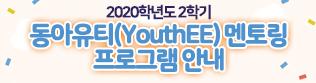 [학생상담센터] 2020학년도 2학기 동아유티(YouthEE) 멘토링 프로그램(12.31
