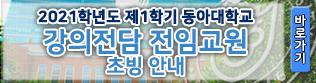 2021-1학기 동아대학교 강의전담 전임교원 초빙 안내(10.08