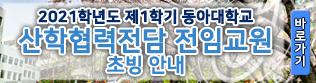 2021-1학기 동아대학교 산학협력전담 전임교원 초빙 안내(10.08