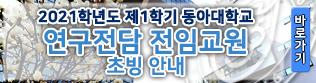 2021-1학기 동아대학교 연구전담 전임교원 초빙 안내(10.08