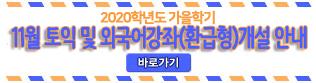 2020학년도 가을학기 11월 토익 및 외국어강좌(환급형) 개설 안내(11.01