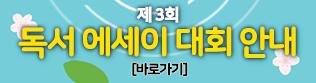 제3회독서에세이대회(11.18