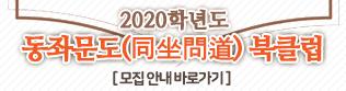 [기초교양대학] '2020 동좌문도(同坐問道) 북클럽'참가자 모집 안내(10.28