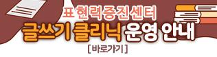 [기초교양대학] '2020 글쓰기 클리닉'운영 안내(12.31