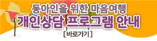 [학생상담센터] 개인상담 프로그램 안내(11.30