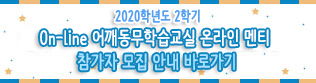 [교수학습개발센터] 2020학년도 제2학기 On-line 어깨동무학습교실 온라인 멘티 참가자 모집(12.18